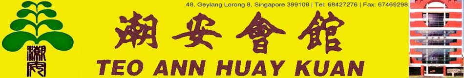 潮安会馆 (新加坡)